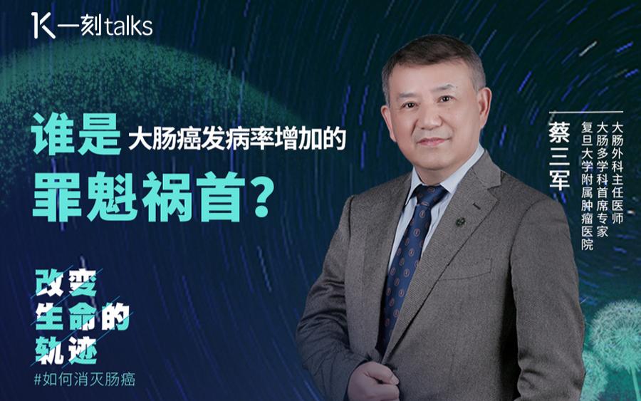 蔡三军:谁是大肠癌发病率增加的罪魁祸首?