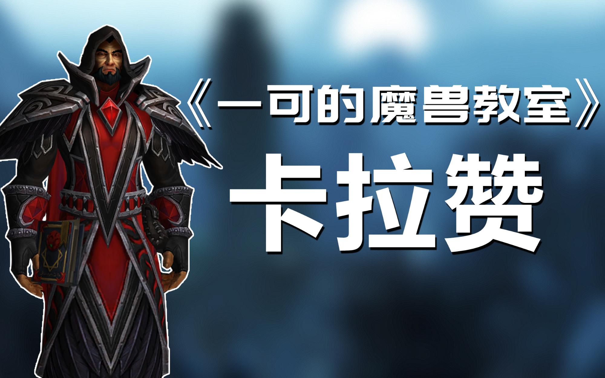 【魔兽怀旧服】卡拉赞boss攻略合集(已完结)
