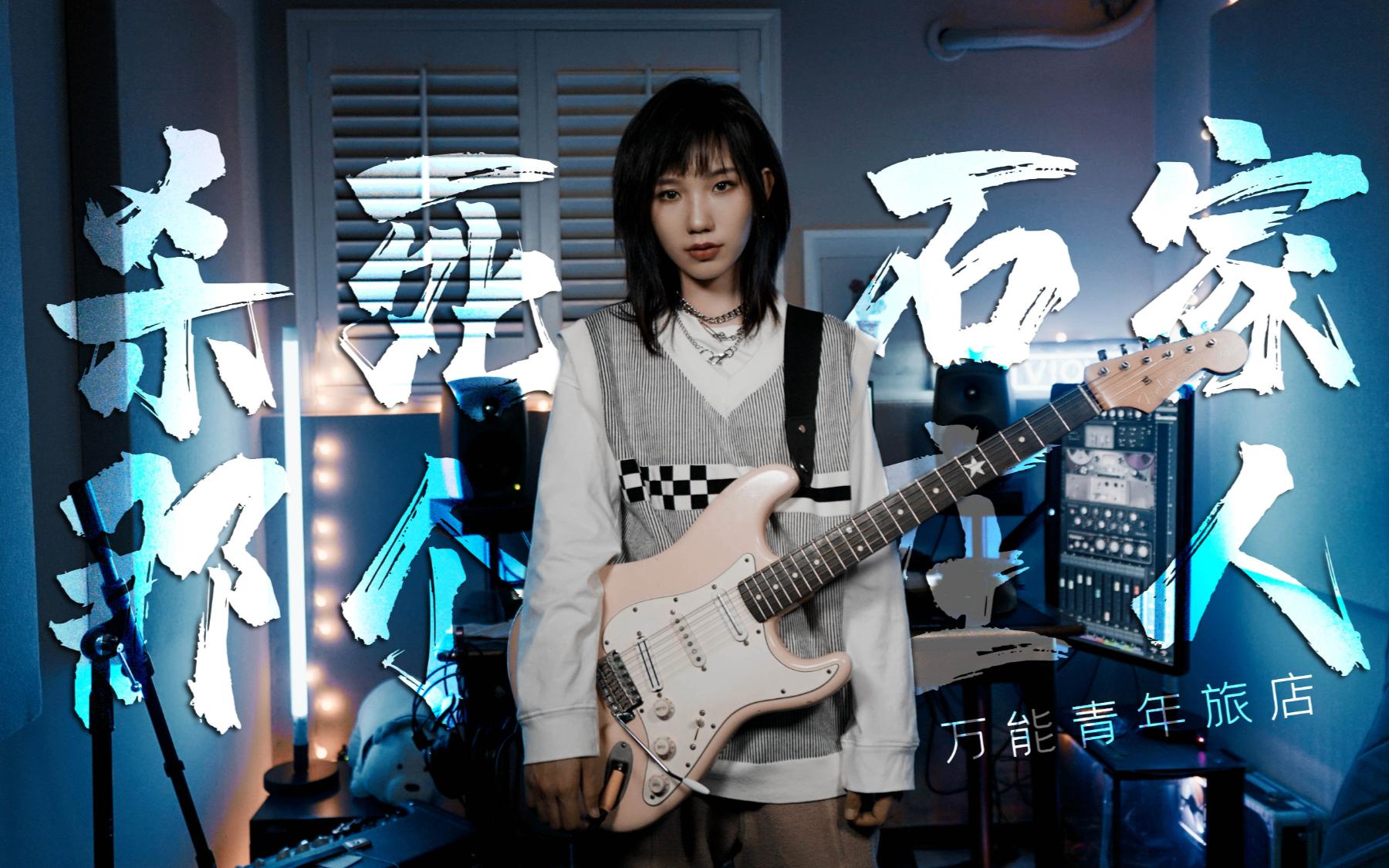 走心弹唱/电吉他solo:《杀死那个石家庄人》-万能青年旅店,如此生活30年!(Cover)