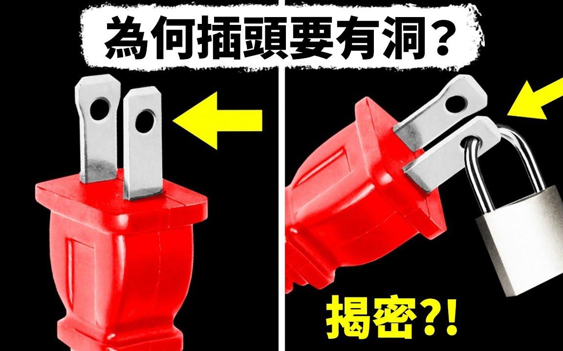 你知道插头上的这个洞是做什么用的吗?