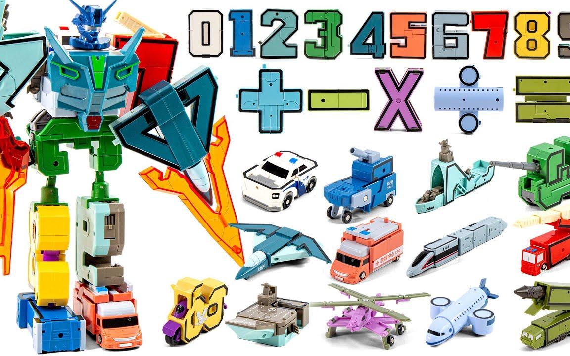 数字机器人玩具合体系列