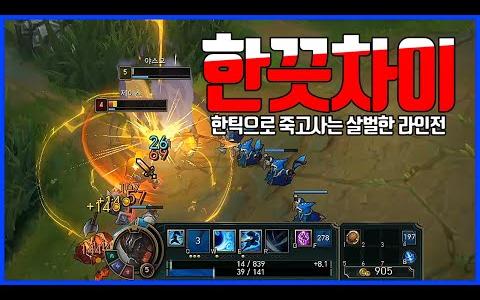 韩服第一亚索Pz ZZang:杀气腾腾的杰斯的Q!极限~悬念!亚索 vs 杰斯