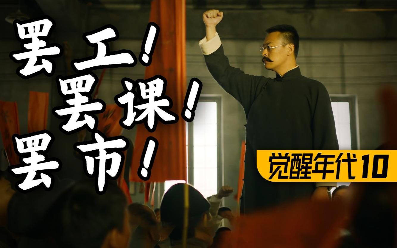 请愿团血溅总统府!革命热潮蔓延全国!9.3高燃民国历史剧《觉醒年代》P10