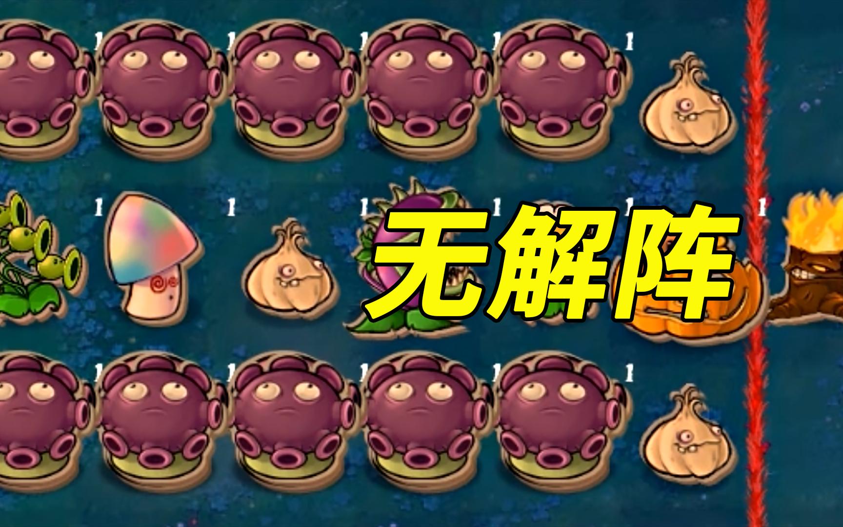 植物大战僵尸:两排忧郁喷菇才是王者!