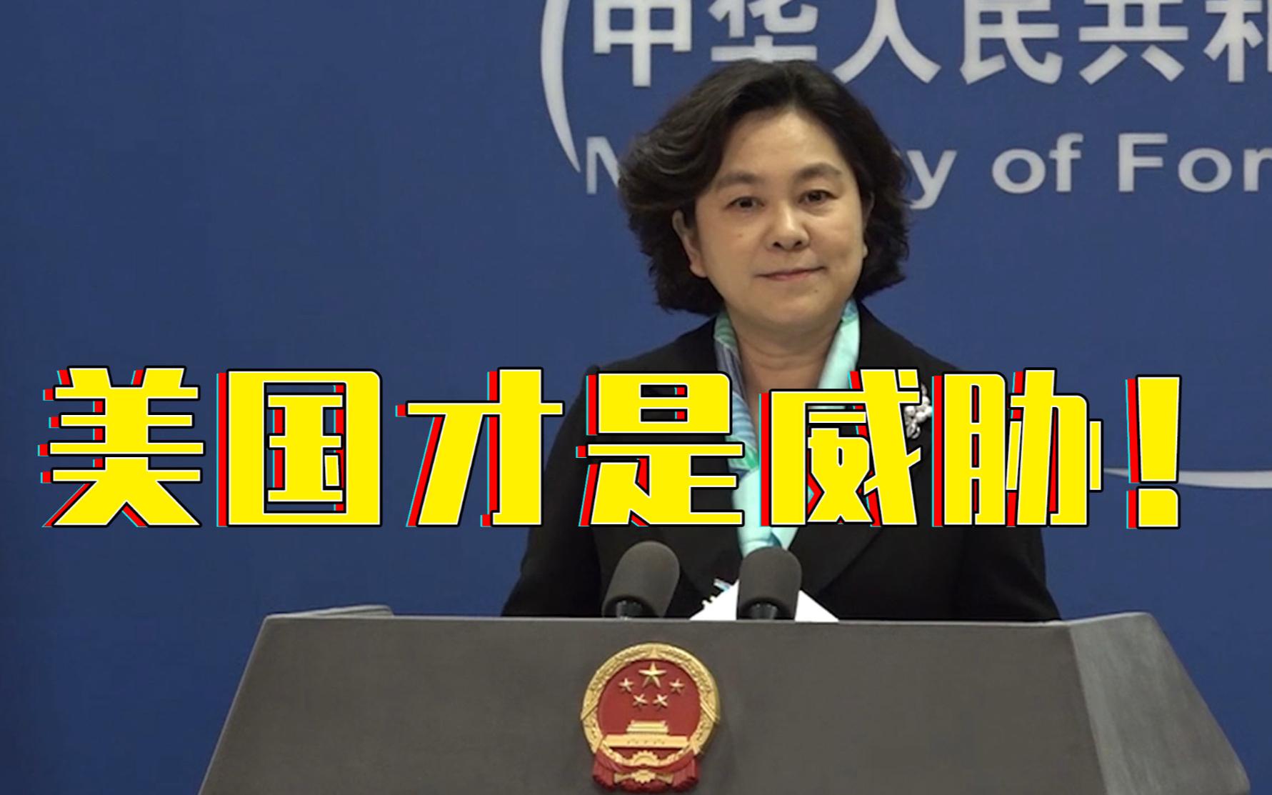 华春莹:中国不是威胁 美国才是威胁