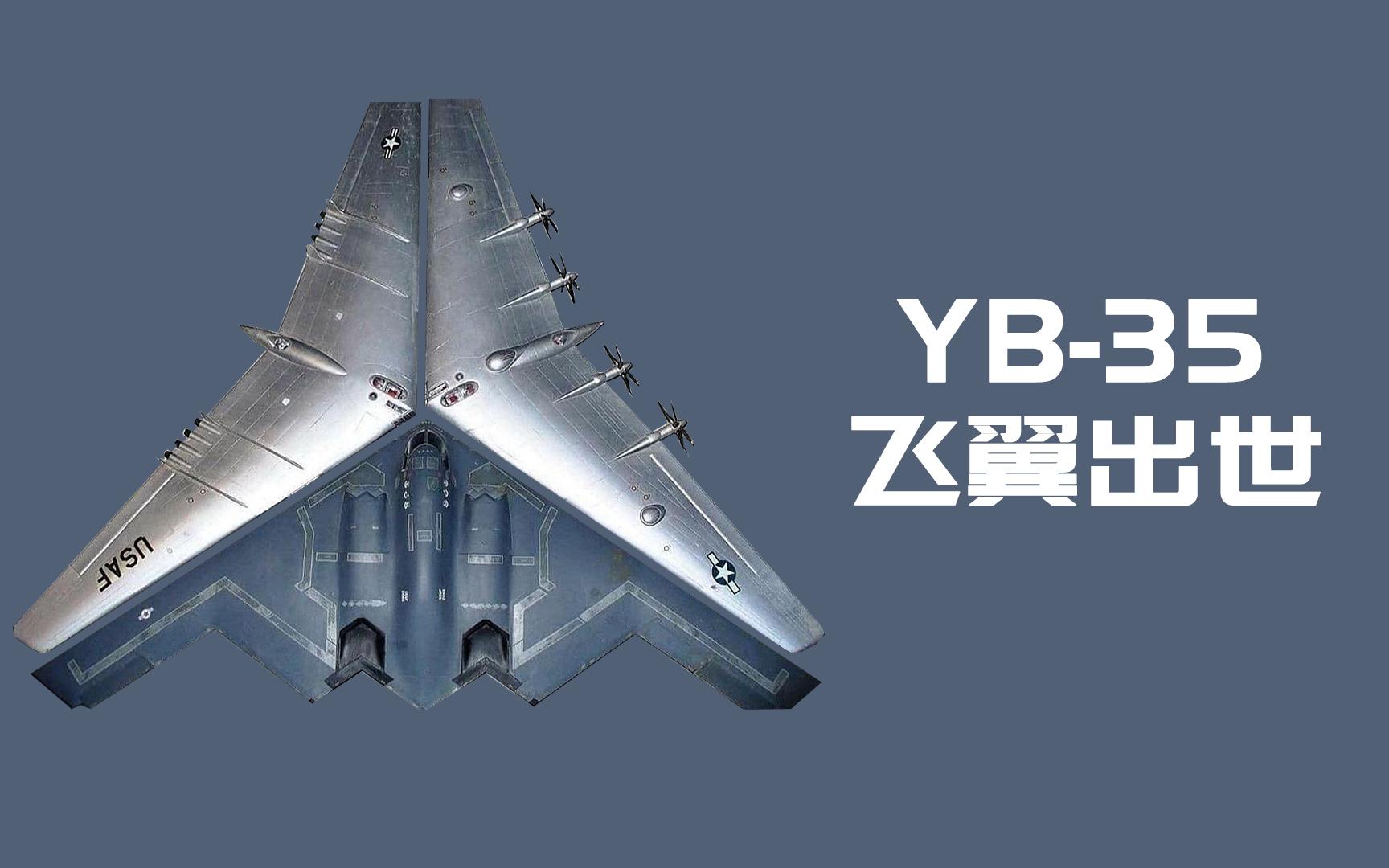 【讲堂611期】B-2幽灵的真实前身,不是外星科技,而是诺斯罗普的YB-35轰炸机