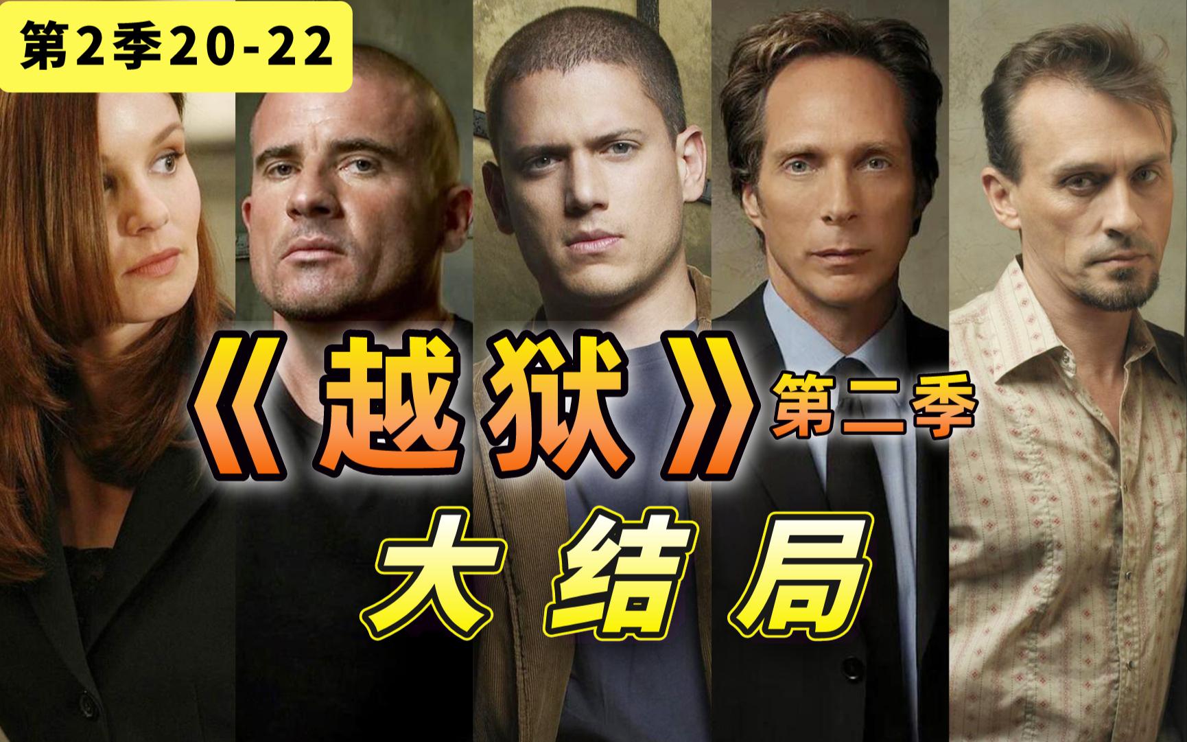 【阿斗】全员演技爆表!再过多少年也看不腻,《越狱》第二季大结局20-22
