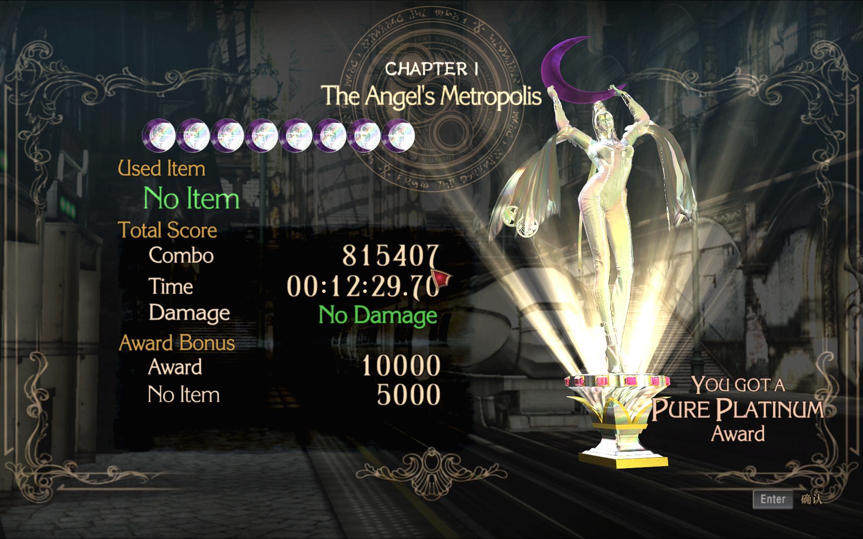 猎天使魔女一周目normal难度第一章紫月