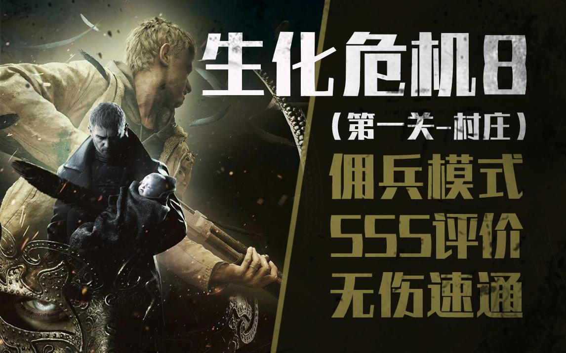 【独臂玩家】《生化危机8》无伤速通佣兵模式SSS评价(第一关-村庄)