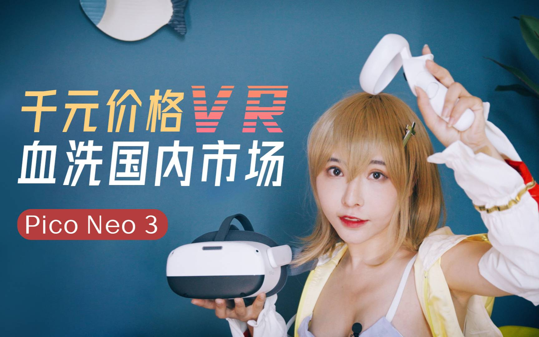 VR游戏机Pico Neo 3一手新鲜体验,超精准6DoF光学追踪玩起来很爽