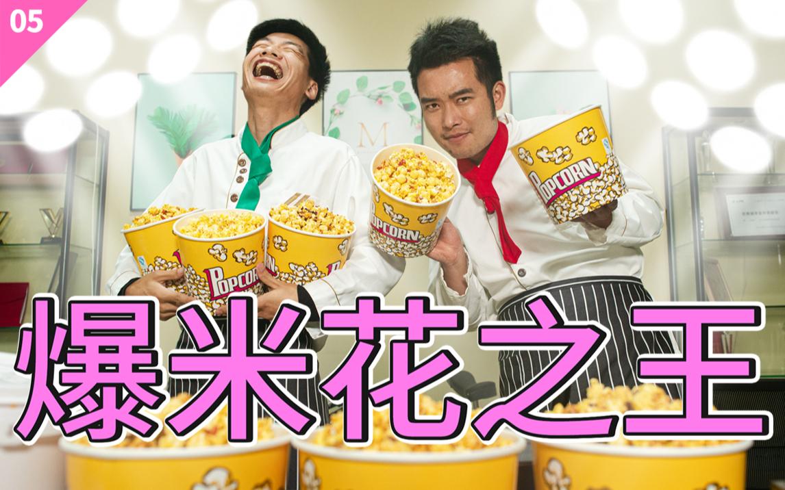【vlog】长沙小伙拜师武汉阿姨,能做出44种口味爆米花?