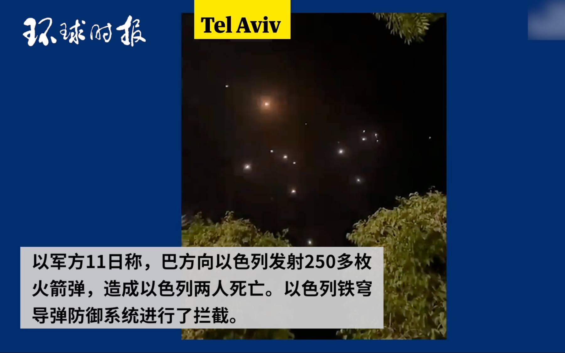 以色列铁穹导弹防御系统拦截加沙火箭弹