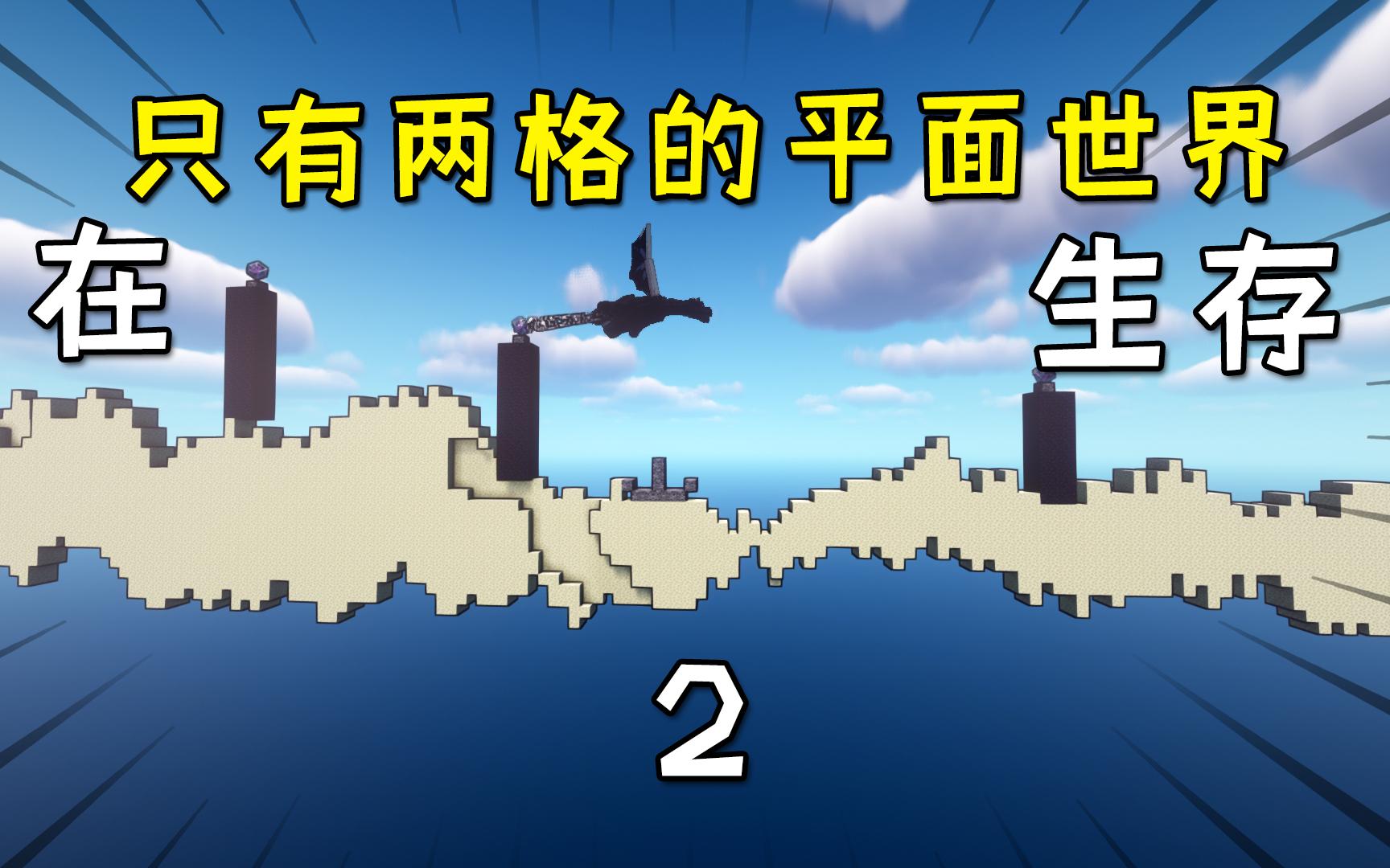 我的世界:在只有两格的平面世界生存2!在末地居然可以睡觉?