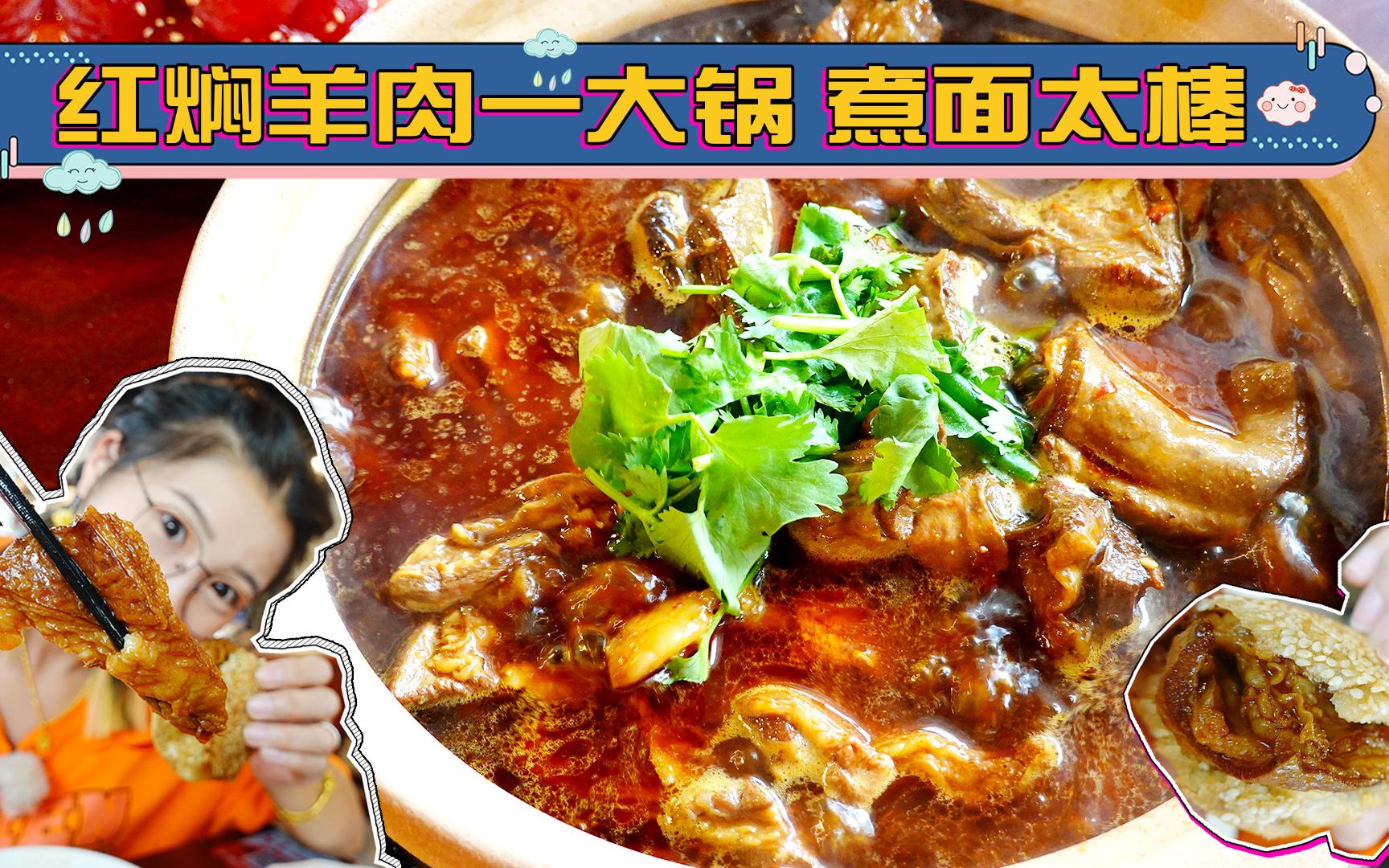 【逛吃北京】这家红焖羊肉开到南城啦!新吃法,煮面夹烧饼巨棒!