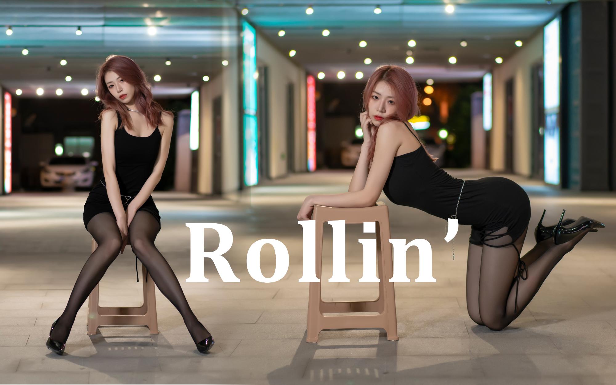 肉0肉0! 极致顺滑的性感~Brave Girls《Rollin 》椅子舞