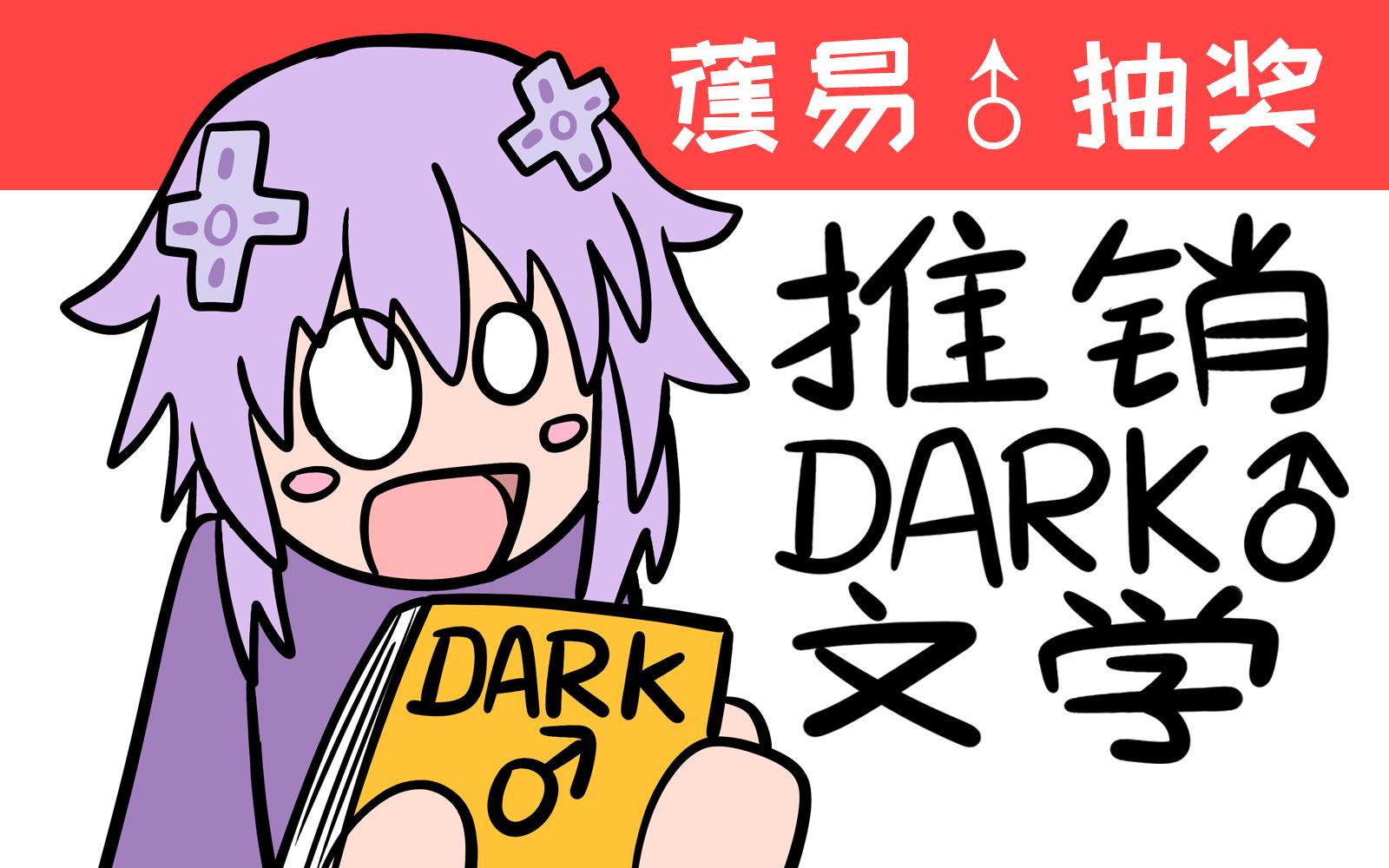 魔法!是黑暗美学?还是中二病?