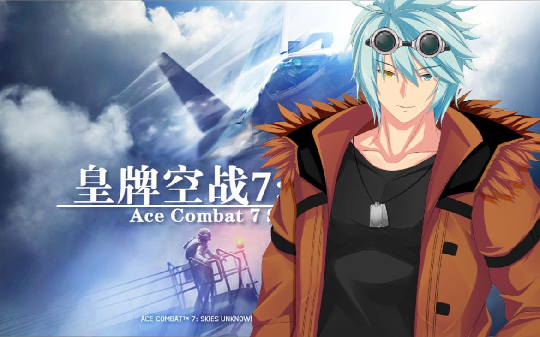 【皇牌空战7】Whee!哈!啊哈!啊哈哈哈#3