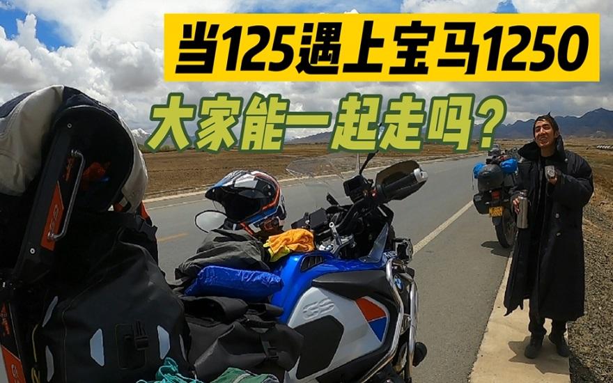 摩旅西藏路上,骑30多万宝马的大哥邀请同行,125车主能接受吗