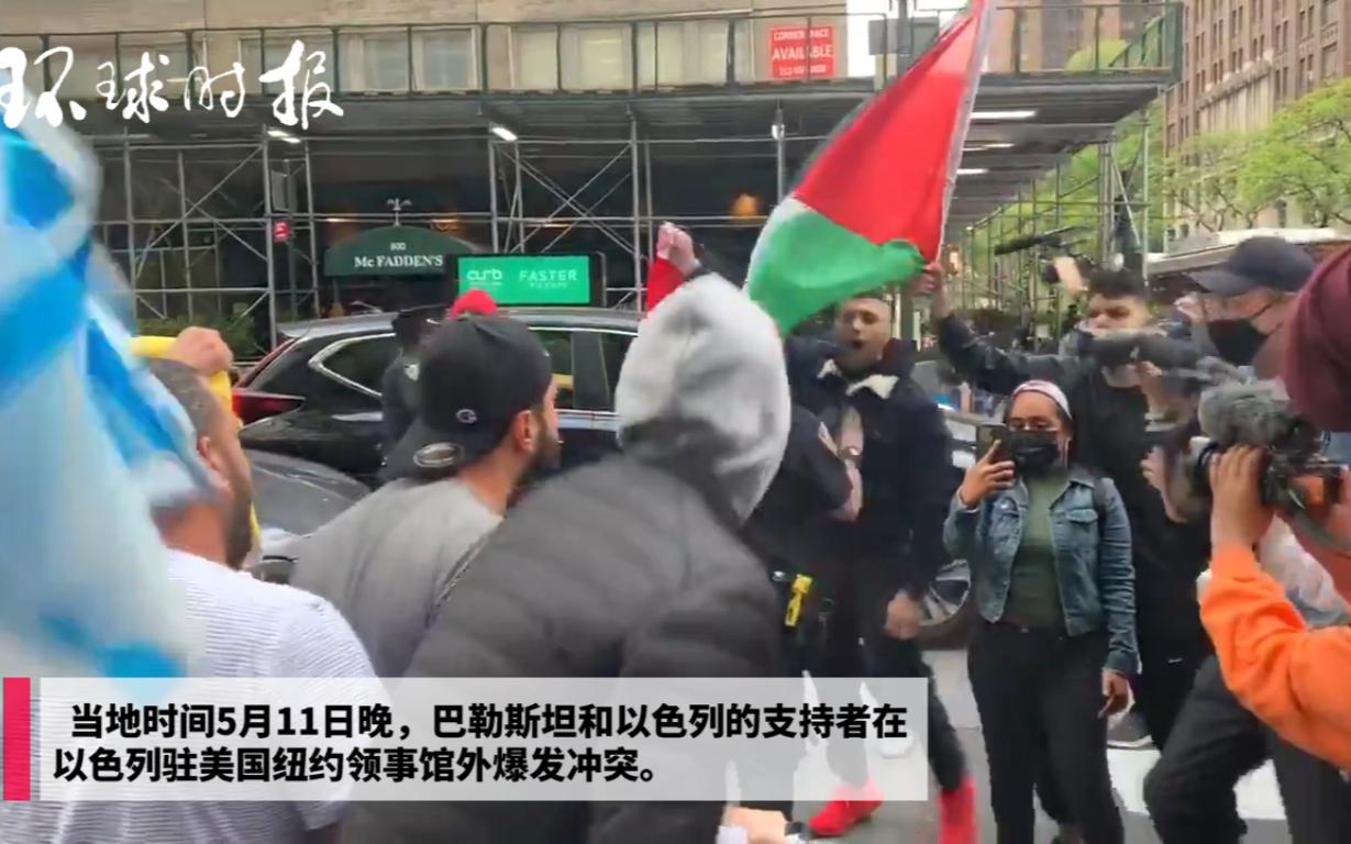 巴以双方的支持者在纽约街头爆发冲突