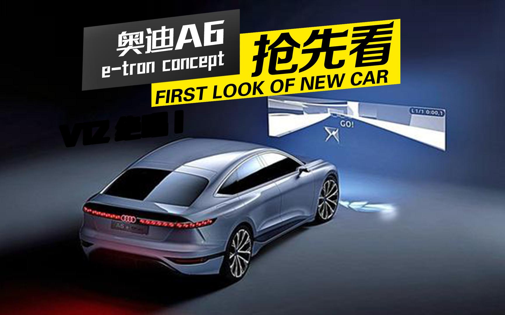 这才是灯厂的硬实力,奥迪A6 e-tron concept买车送投影仪