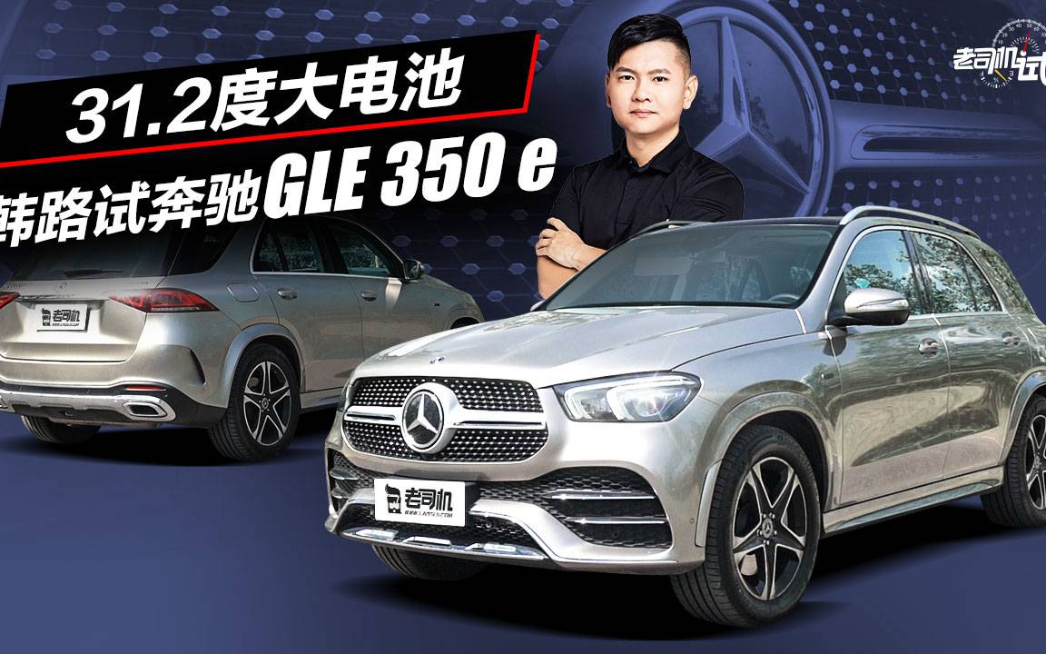 老司机试车:31.2度大电池,韩路试奔驰GLE 350 e