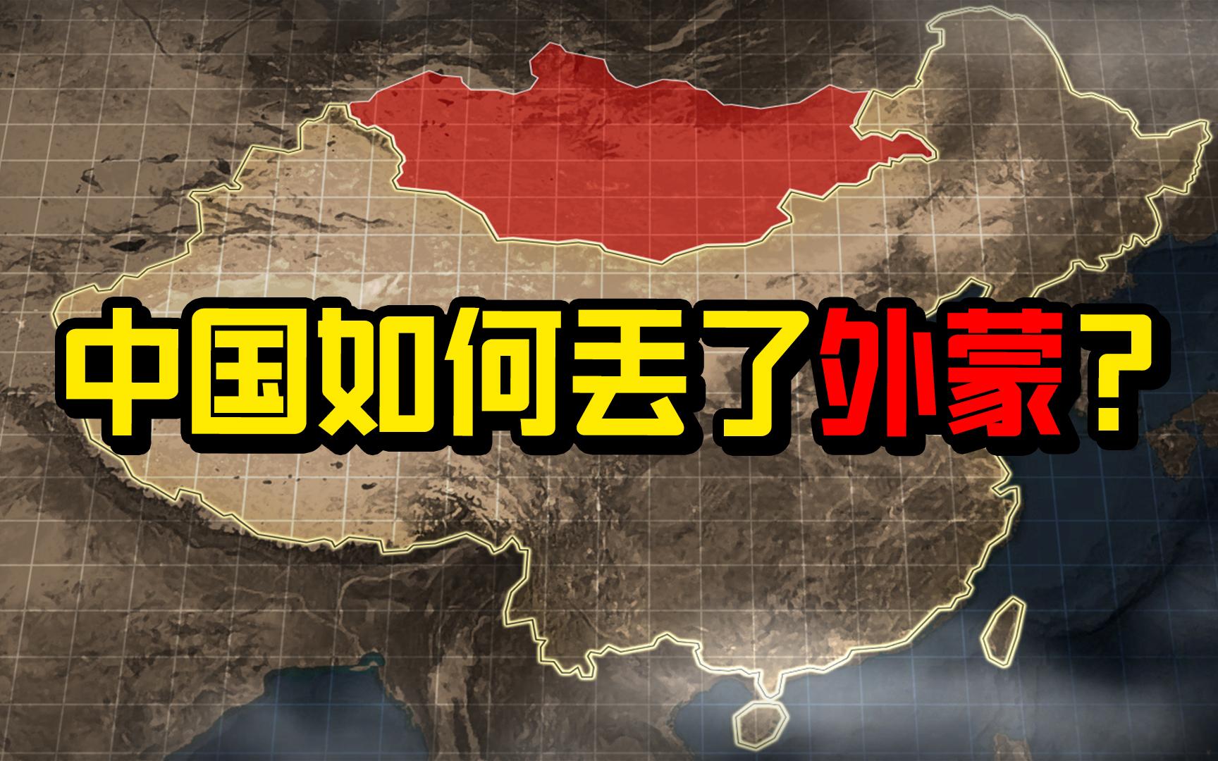 外蒙是怎么脱离中国的?现在还有机会收复吗?