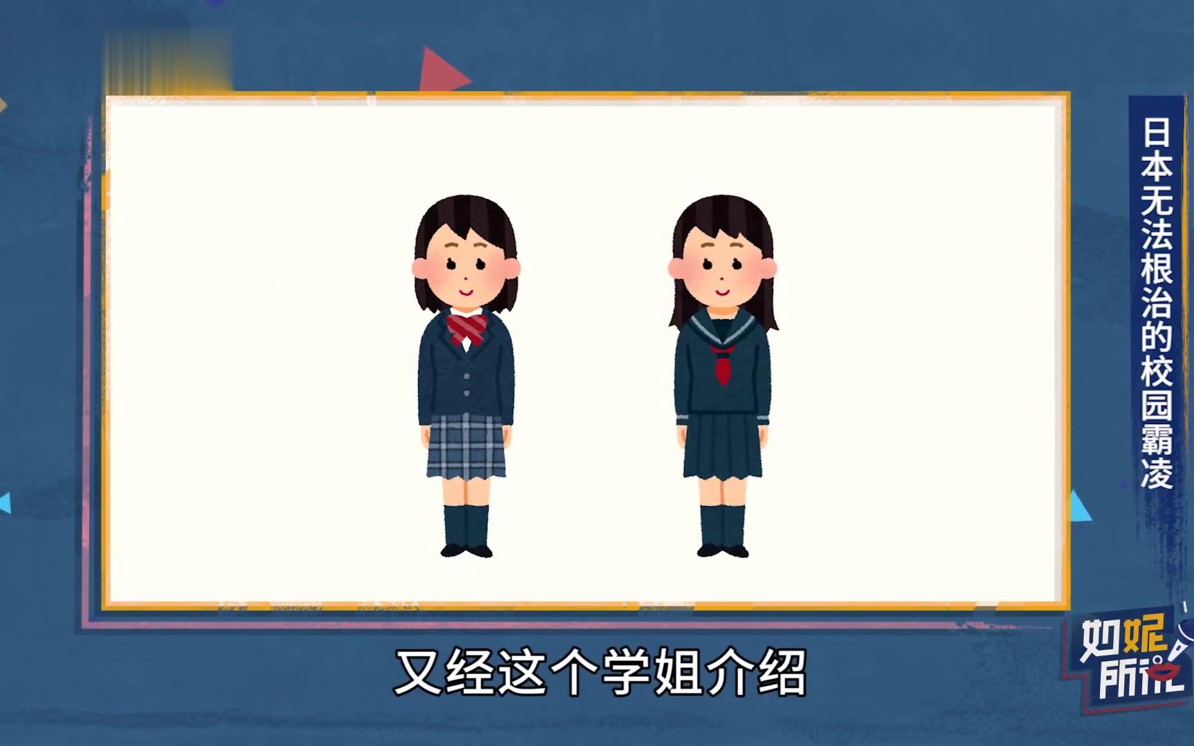 """潘妮妮:14岁女中学生被活活冻死,日式霸凌是如何""""吃人""""的?"""