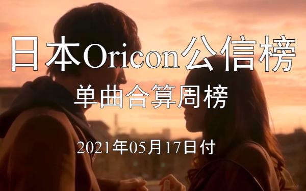 【不一样的O榜】日本Oricon公信榜单曲合算周榜Rank25(21.05.03-21.05.09)