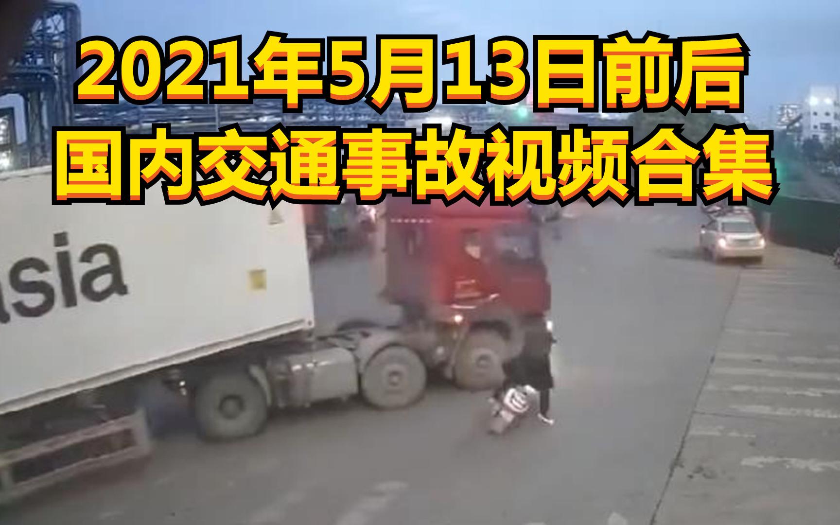 2021年5月13日前后国内交通事故视频合集