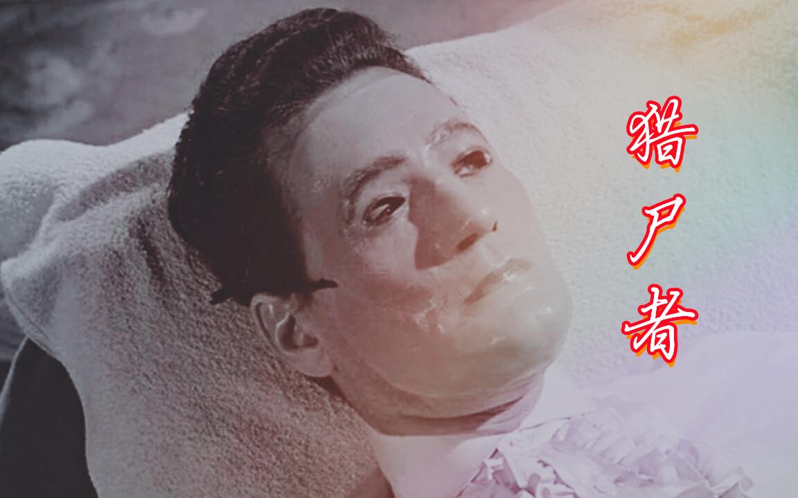 【奥雷】由观众来决定电影结局!?这部60年代的片子创意十足!!《猎尸者》
