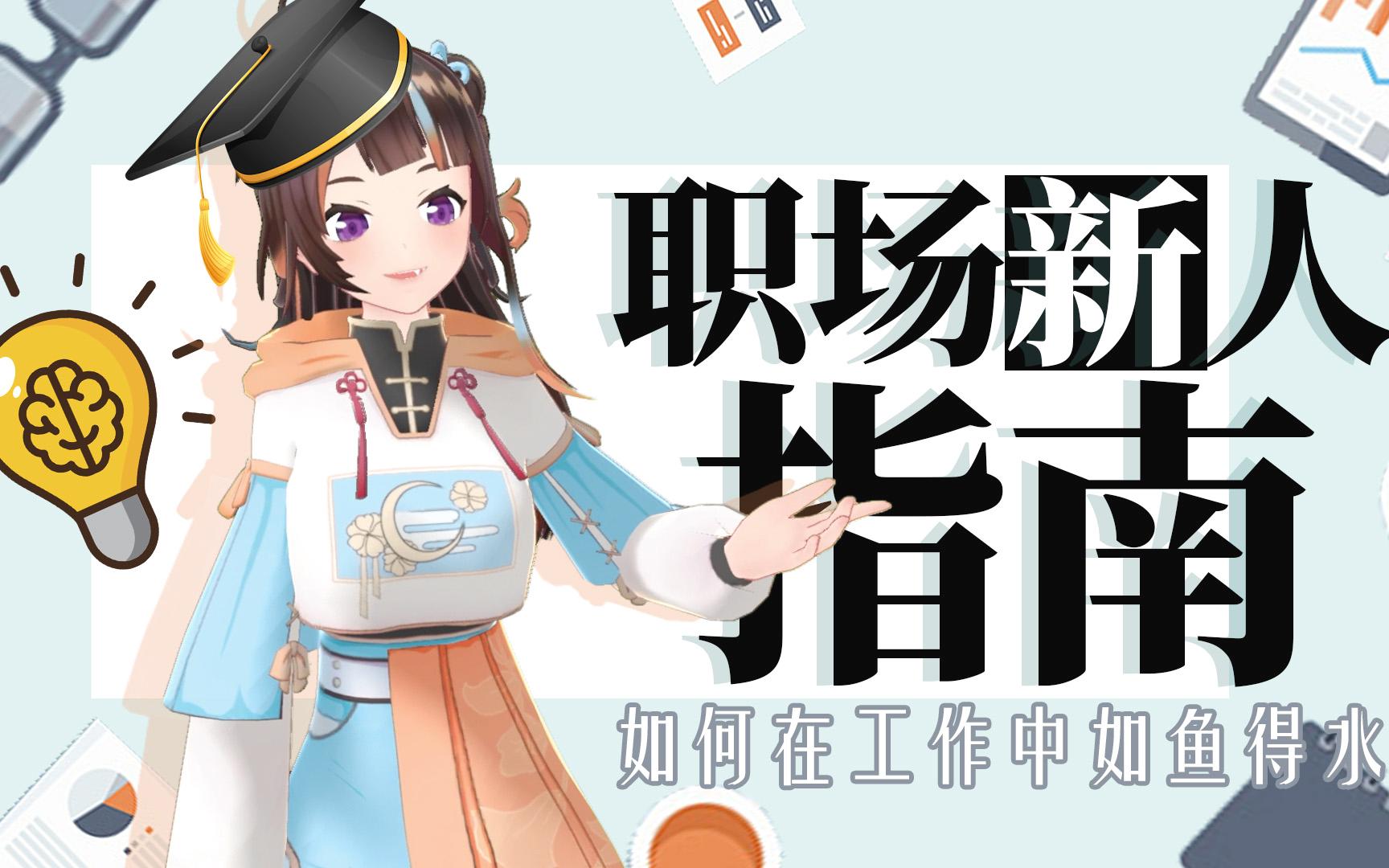【绛紫】【A站独家】初入职场菜鸟工作指北~