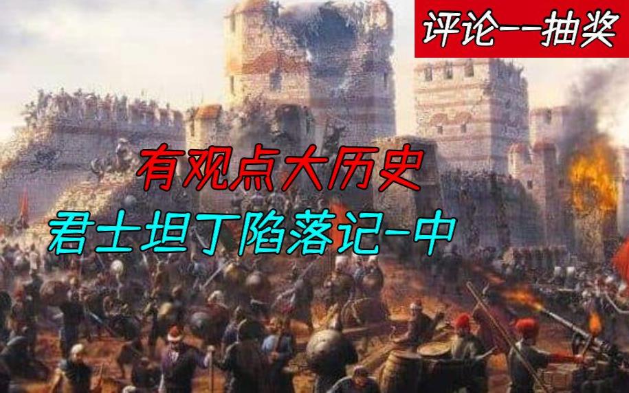 【评论-抽奖】君士坦丁陷落记-中