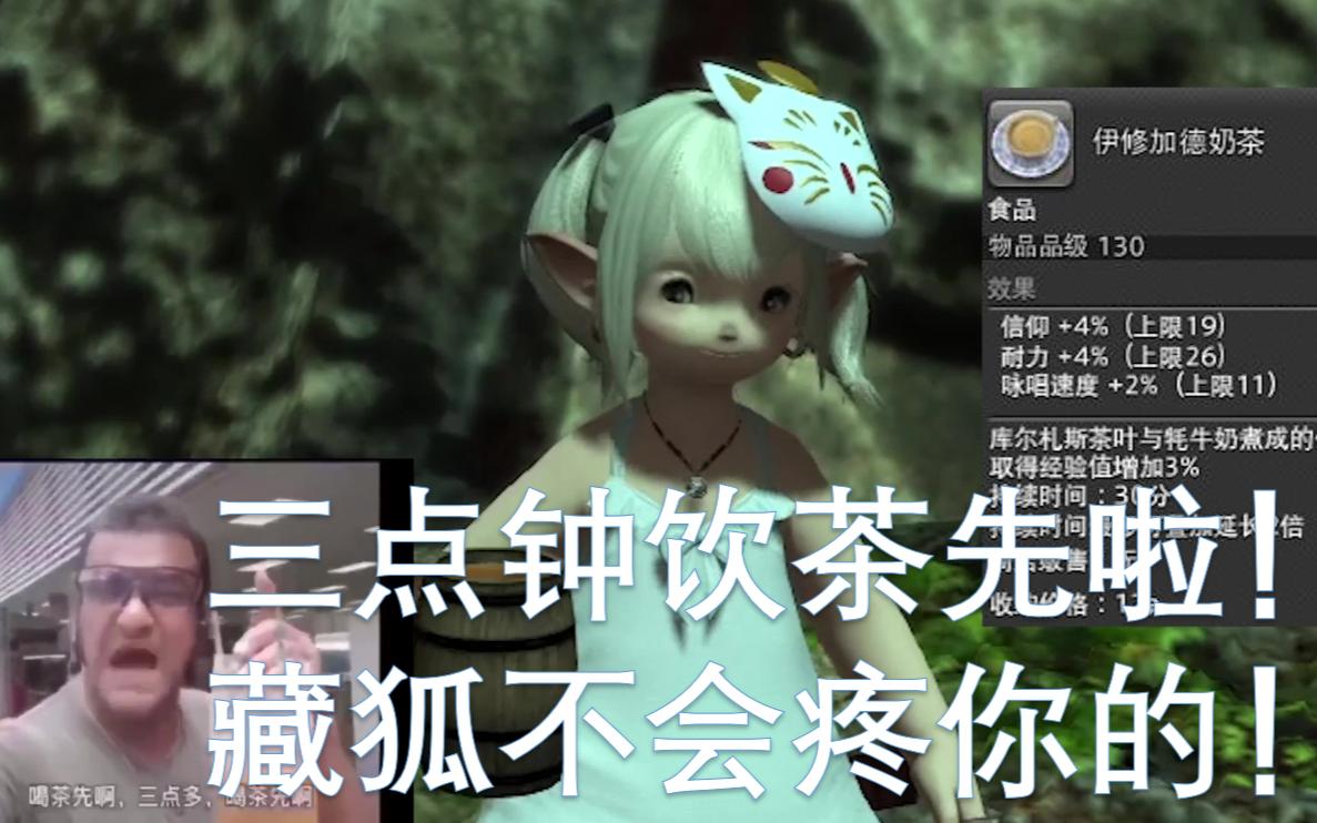 【南君/FF14】拉蜜图:三点钟嘞!饮茶先啦!藏狐不会疼你们的!