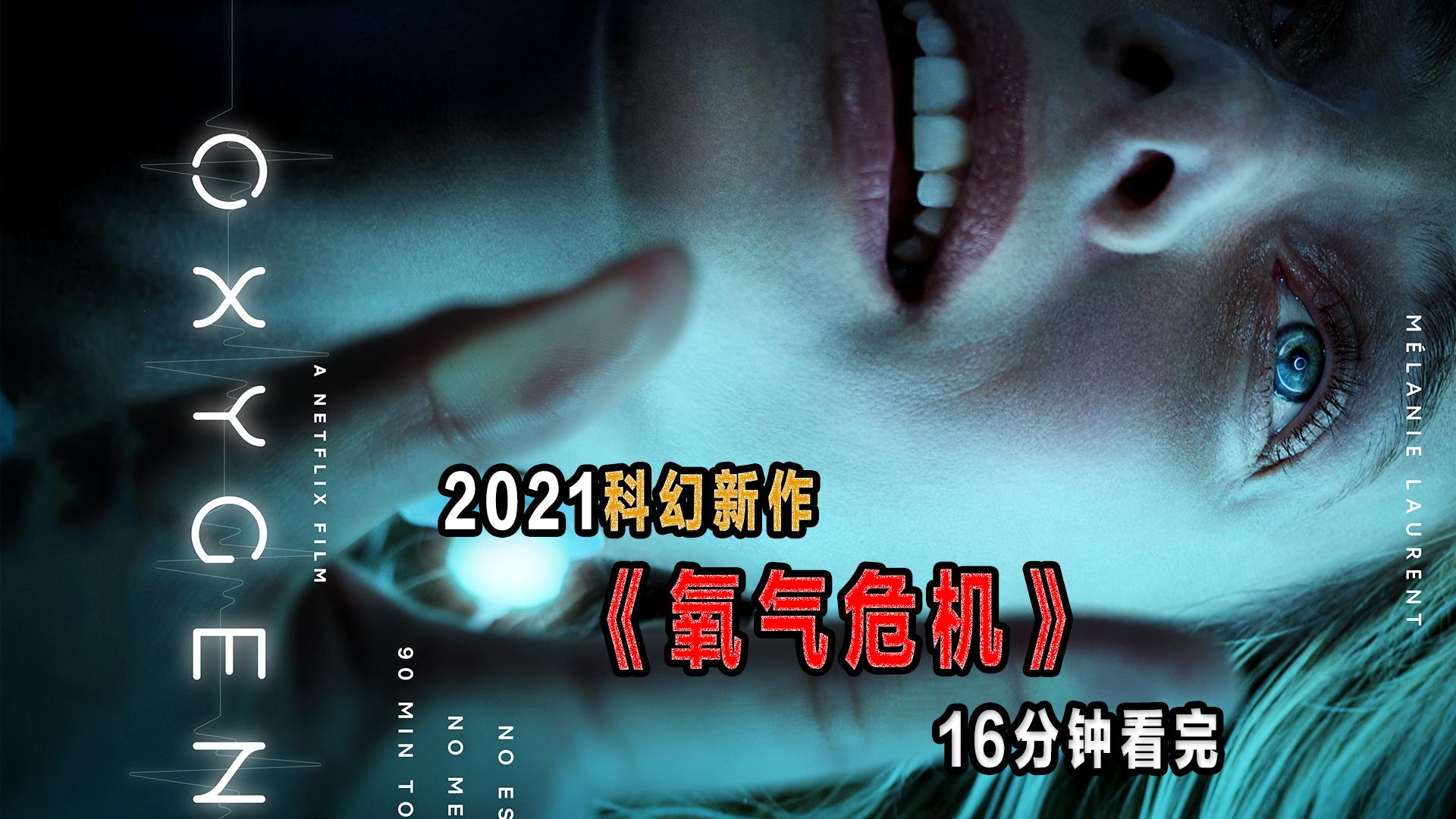 16分钟看完2021科幻新作《氧气危机》,缺氧密室生死脱逃!