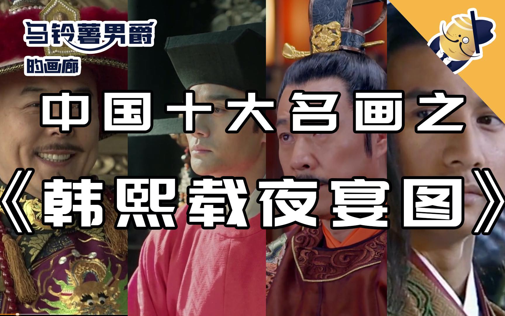 【男爵画廊】败家皇帝 • 阴间茶会(二)