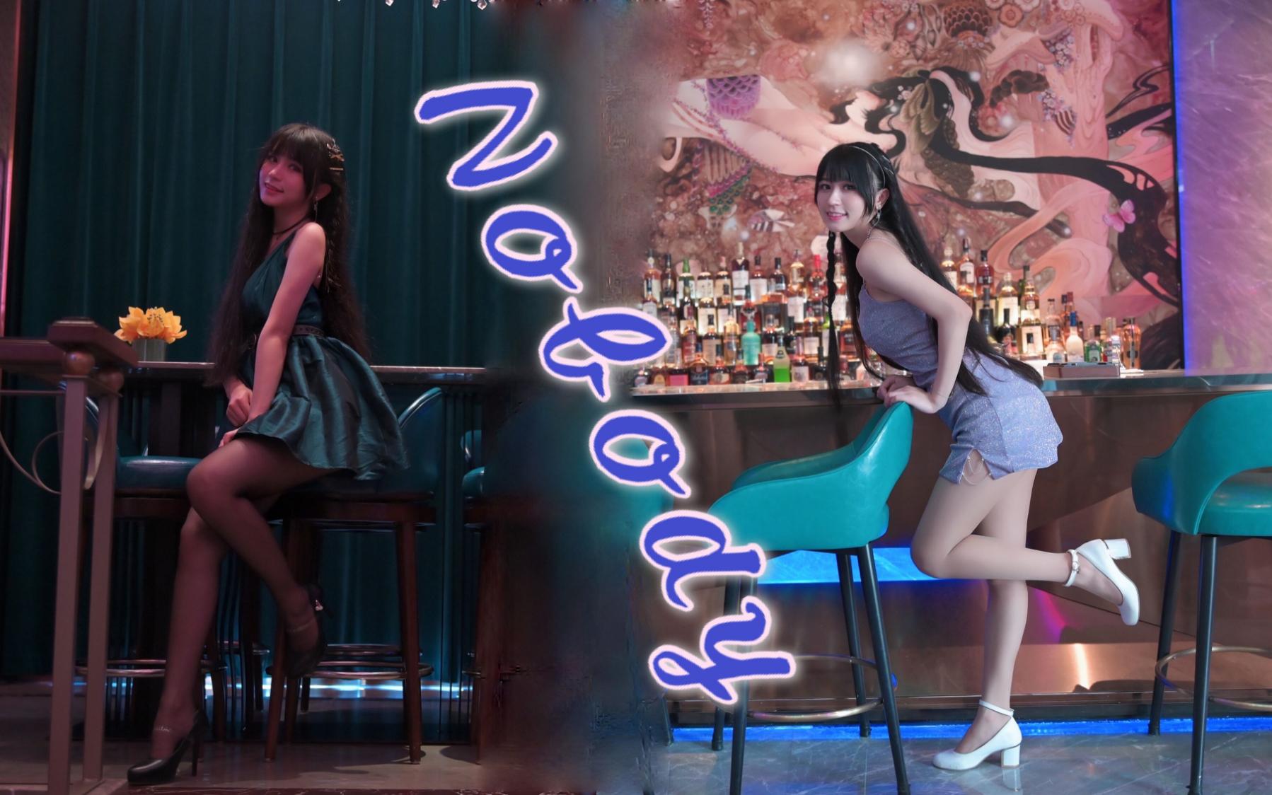 【楚鸢】复古蹦迪 Wonder Girls-Nobody  我只要你!不喜欢肉肉的女生嘛?