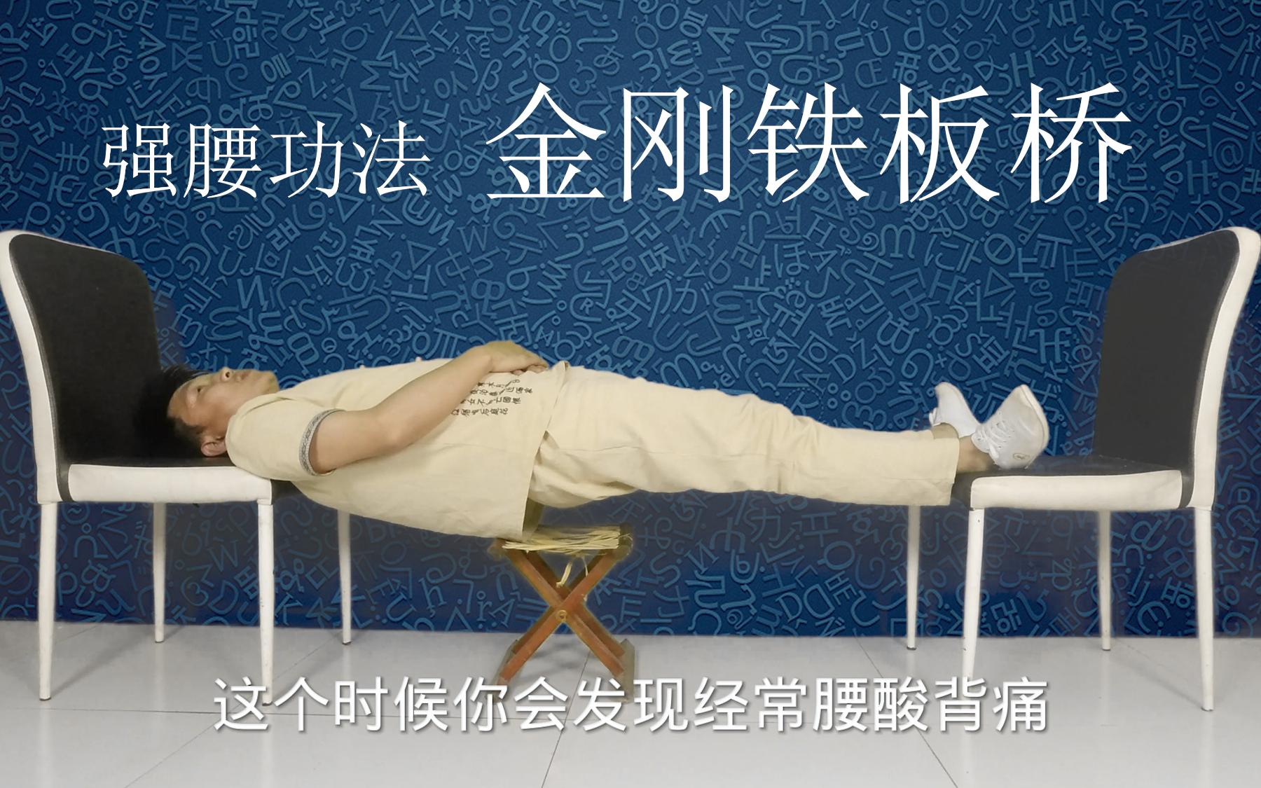 """南少林强腰功法""""金刚铁板桥"""",每天5分钟,壮腰强肾,身板硬朗"""