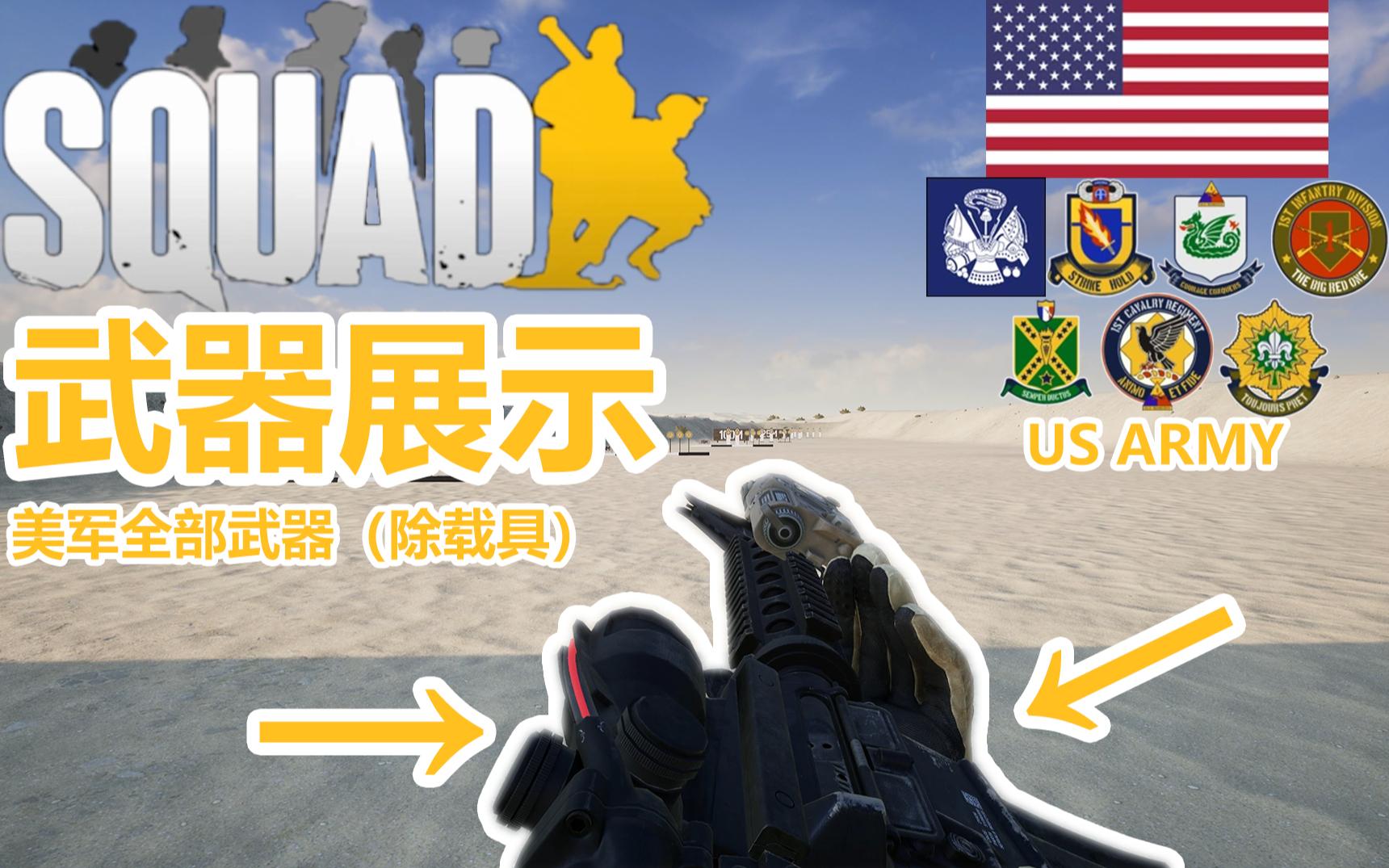 Squad战术小队美国陆军武器展示 版本:V2.5