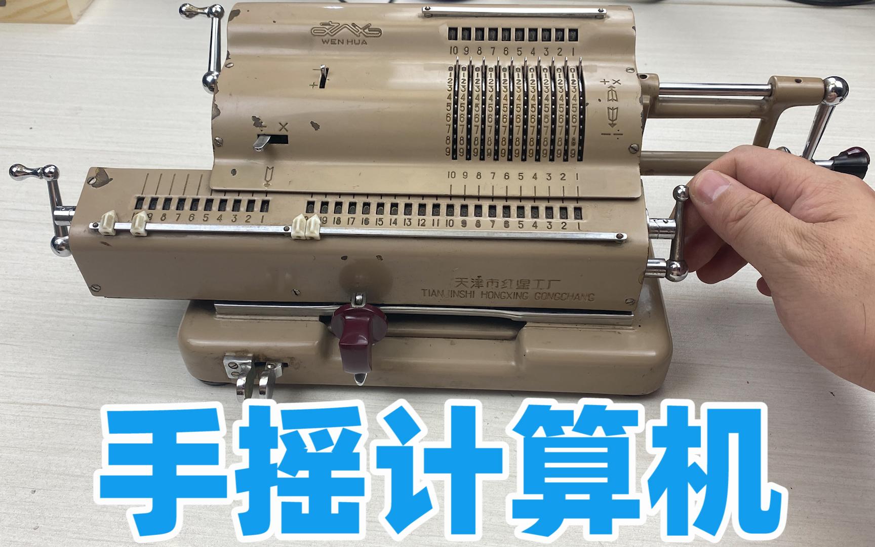 国产手摇机械计算机,拆开看看50年前它巧妙的工业设计和机械原理