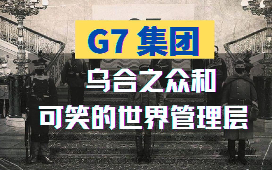 G7集团档案—可笑的世界管理层【思维档案14】