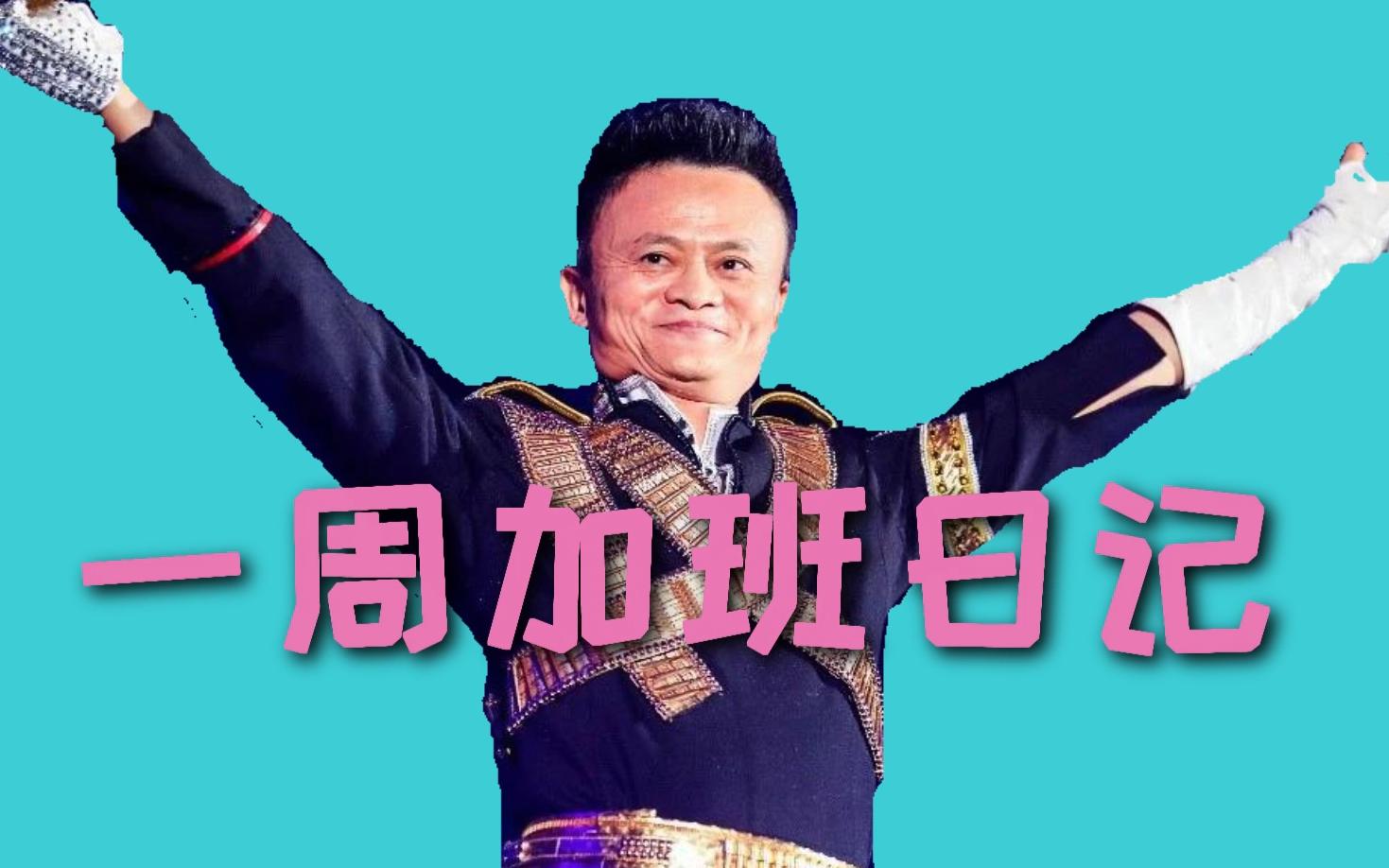 【AC摸鱼日记】【独家·马云单曲】一周加班日记