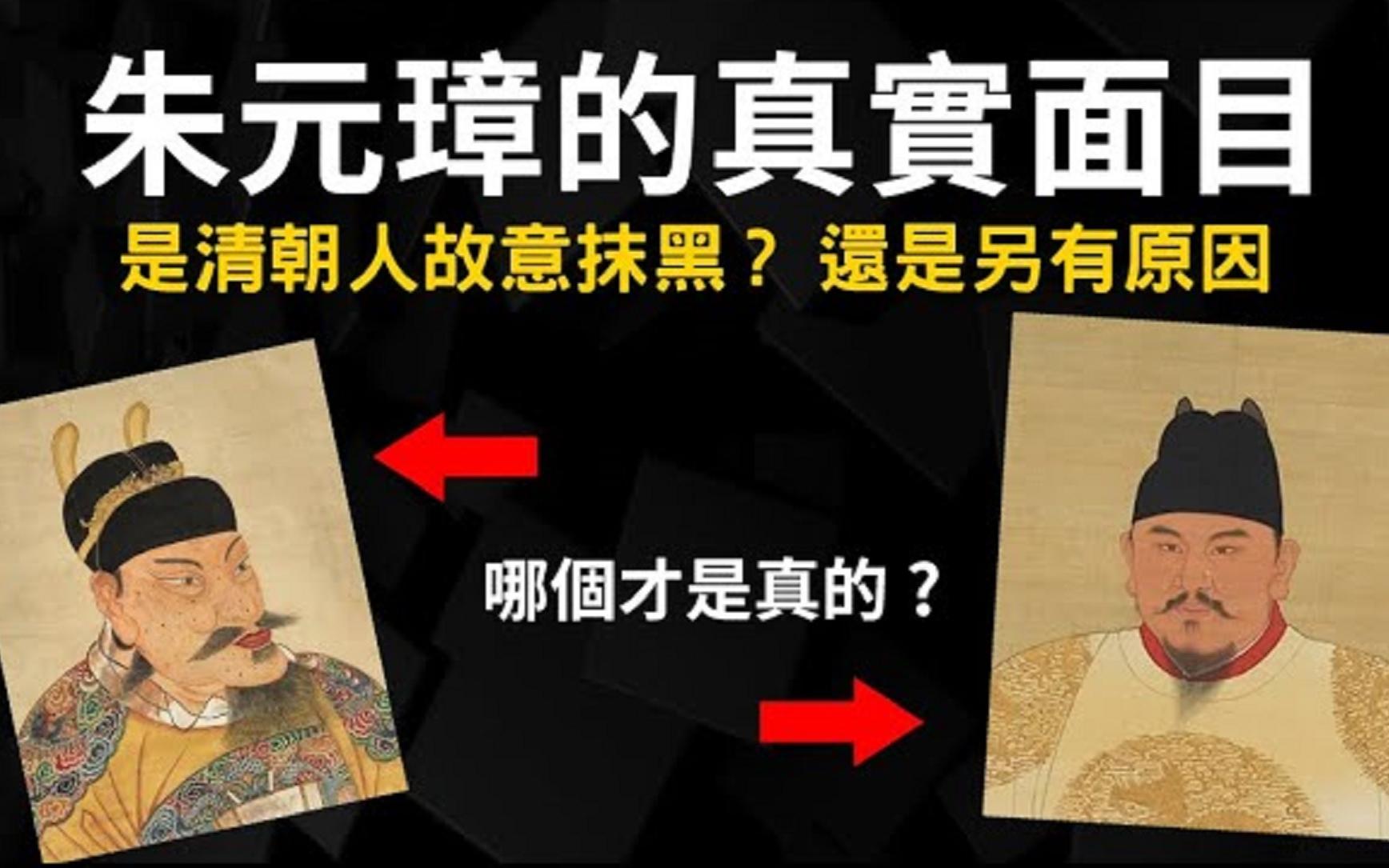 朱元璋相貌到底是怎样?官方英俊民间丑陋完全不一样
