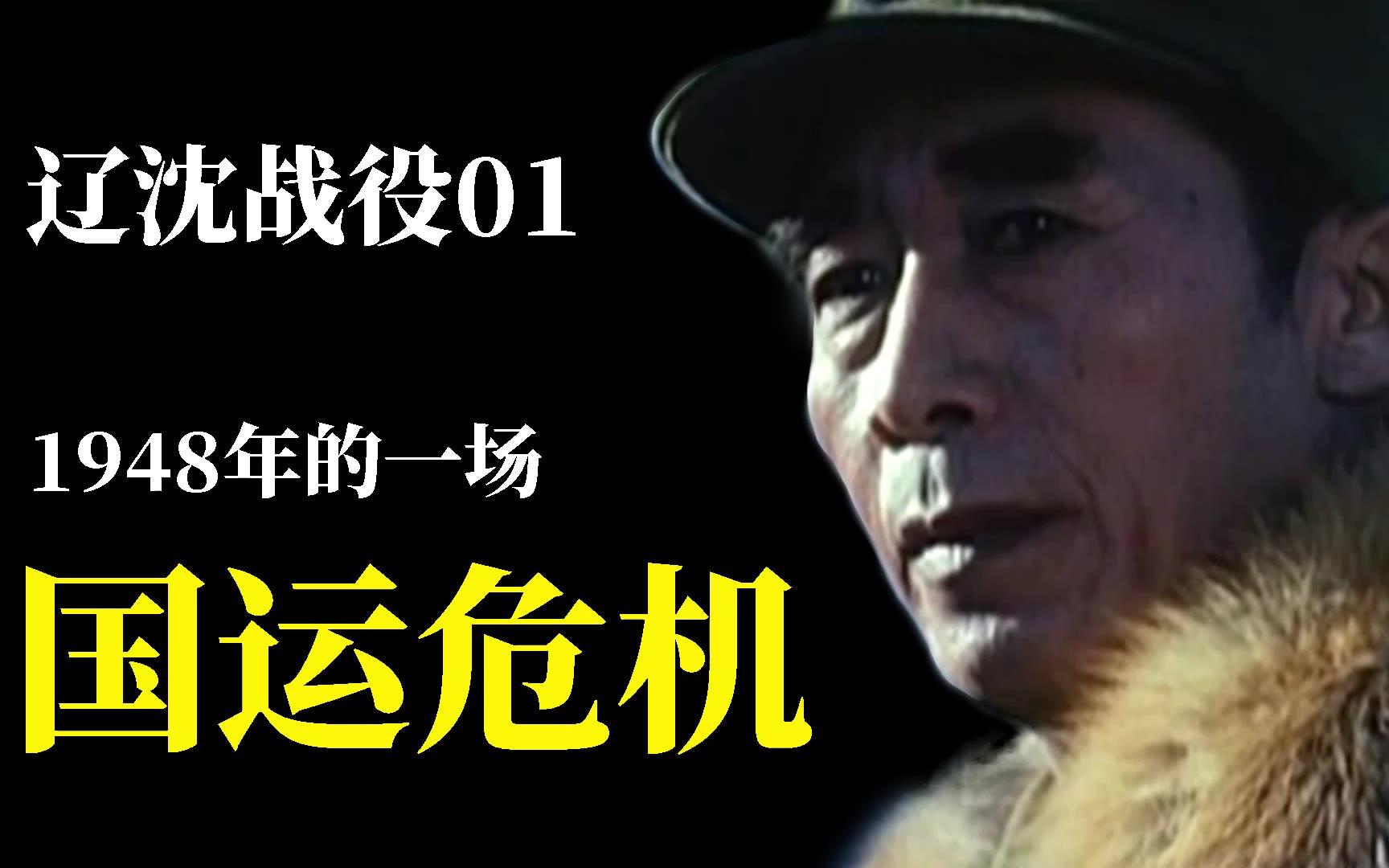 辽沈战役01:1948年的一场国运危机【解放战争系列】