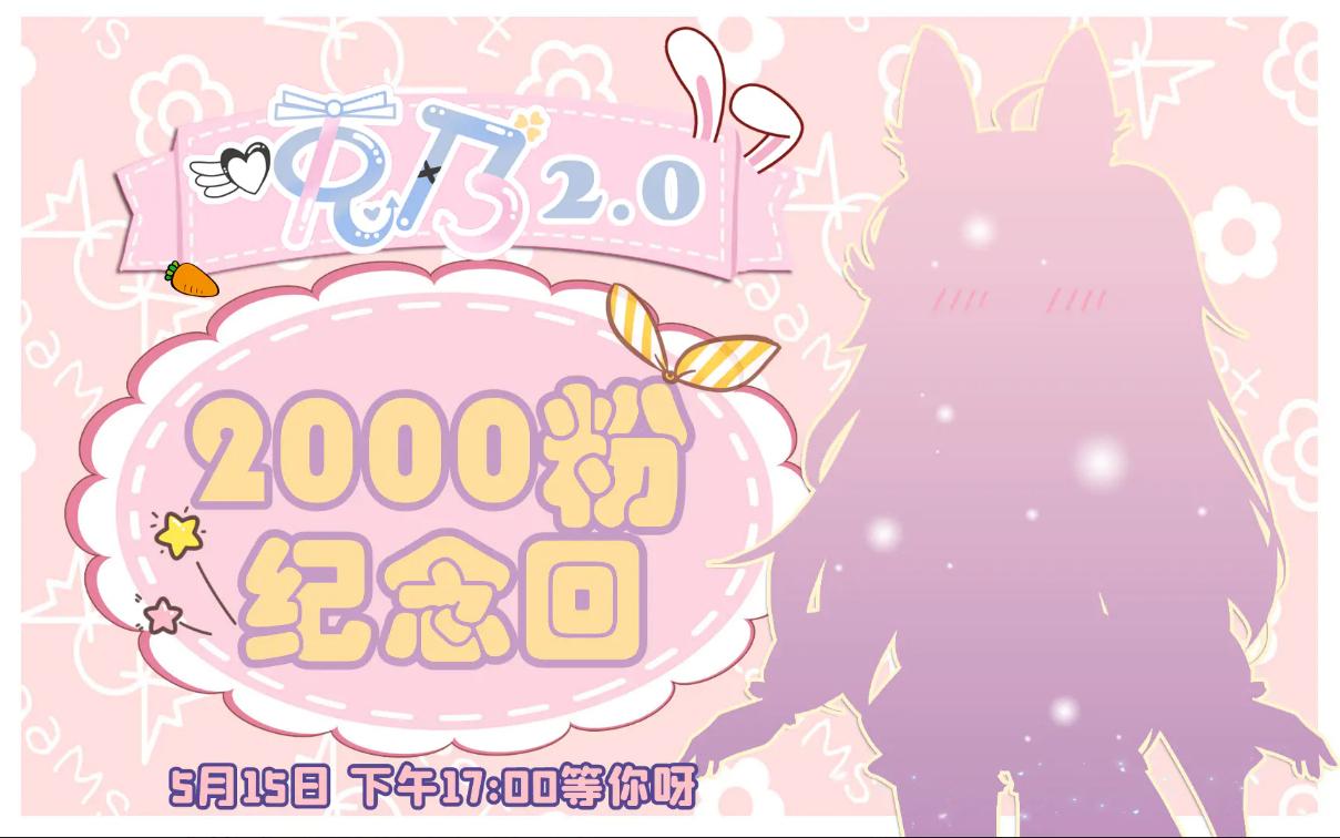 2021-05-15 兎乃2.0发布+纪念回