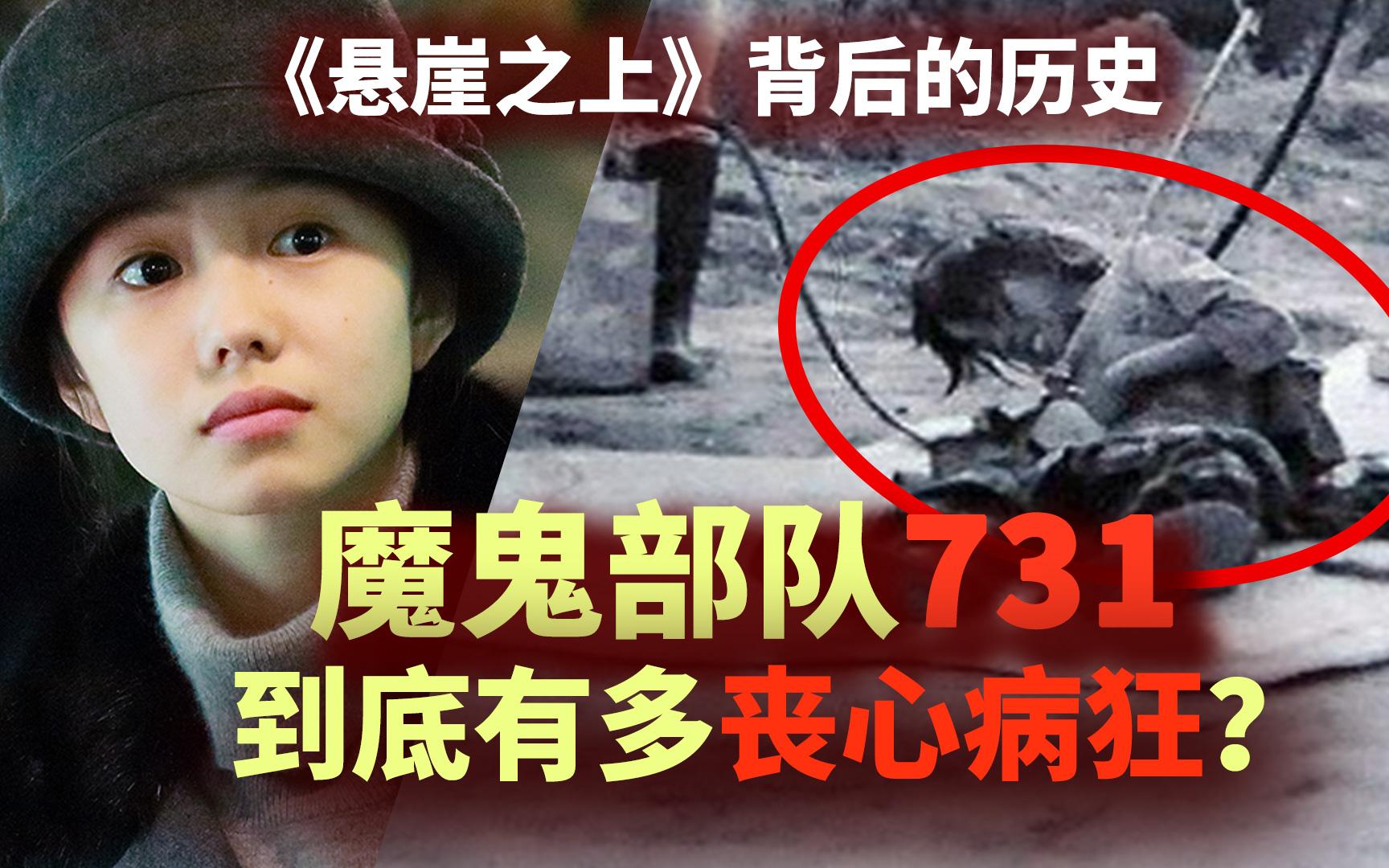 日本731部队当年有多凶残?《悬崖之上》背后历史详解