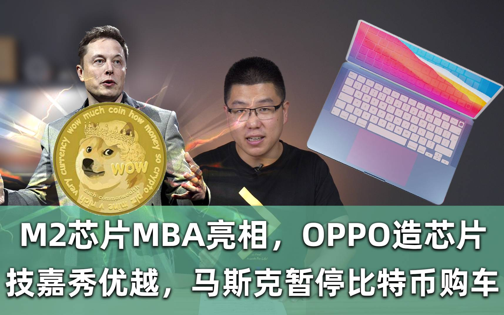 【E周报】61:M2芯片MBA亮相,OPPO造芯片;技嘉秀优越,马斯克暂停比特币购车