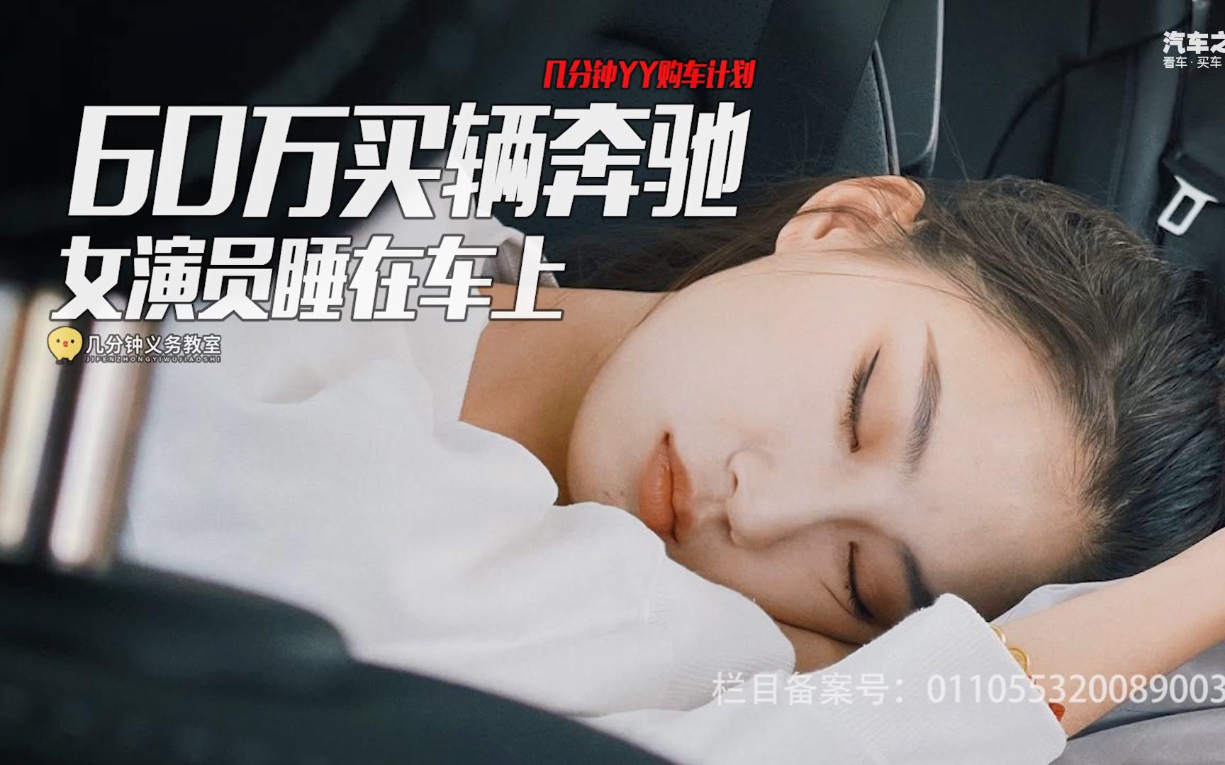 60万买辆奔驰V,女演员睡在车上!