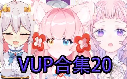 【出道616第二季】VUP合集20:活动乱杀