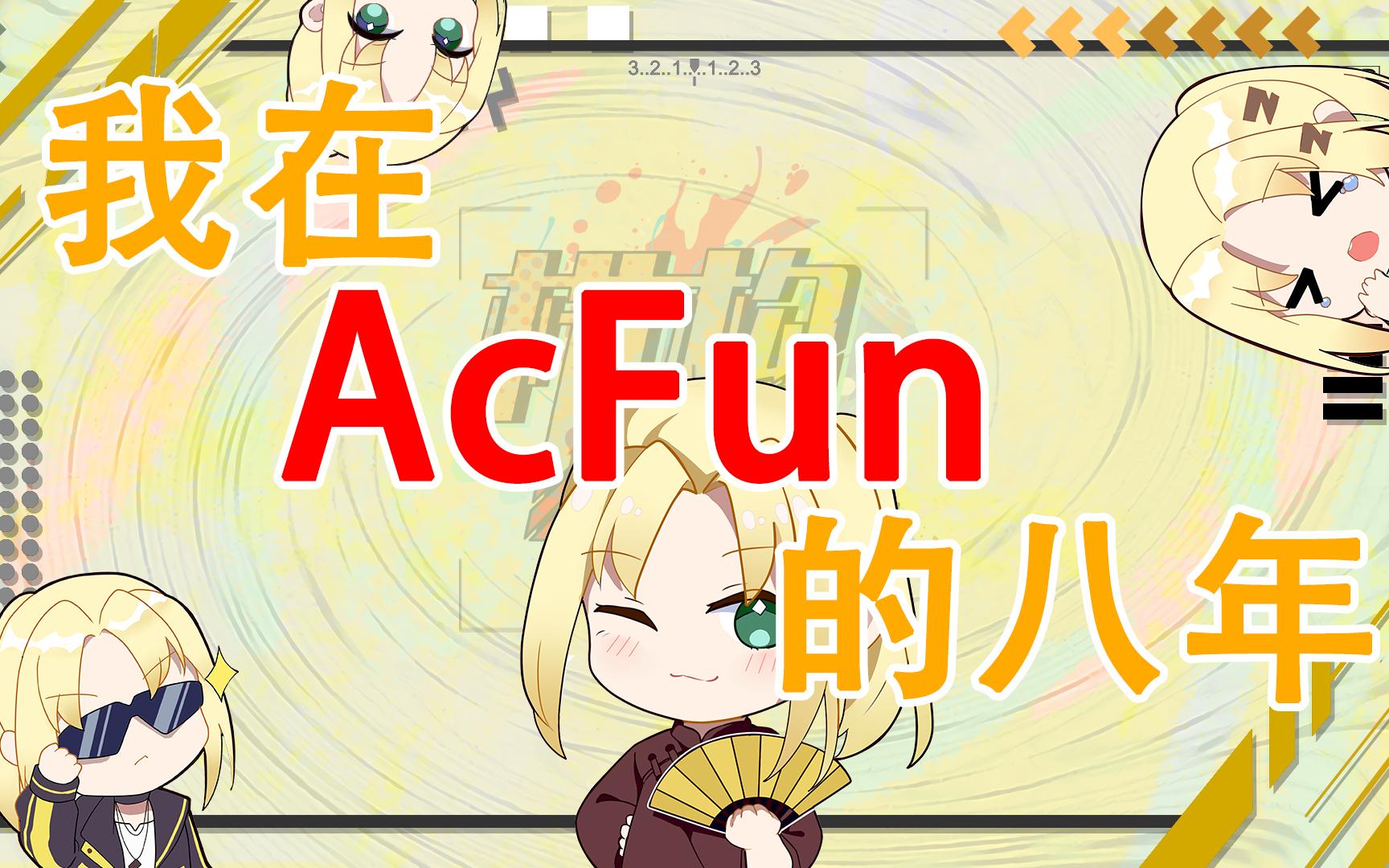 【出道616第二季】我在AcFun的八年【虚拟相声】