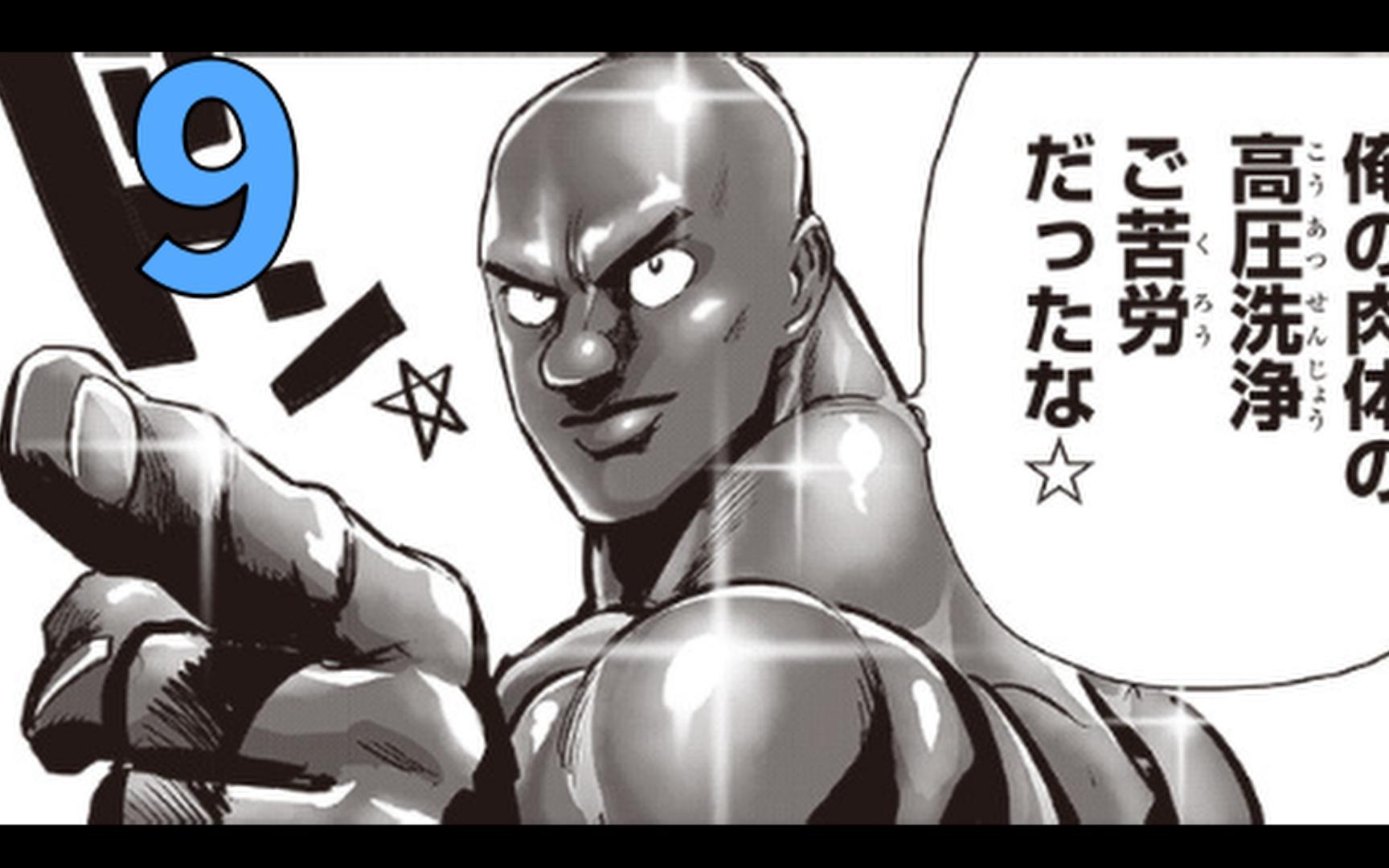 (一拳超人)不自闭的黑光有多强?对战怪人协会干部。原子武士再战黑精! 重置版解说9